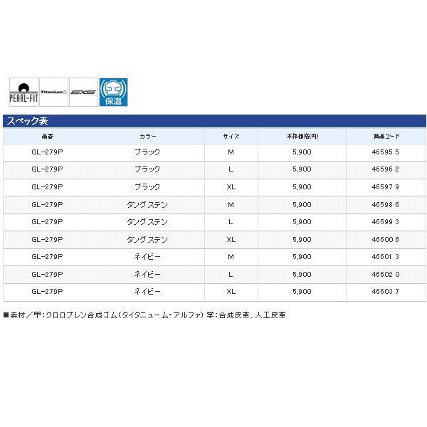 ≪'16年9月新商品!≫ シマノ XEFO・1.5mmクロロプレンEXS 3カットロンググローブ GL-279P ブラック Mサイズ