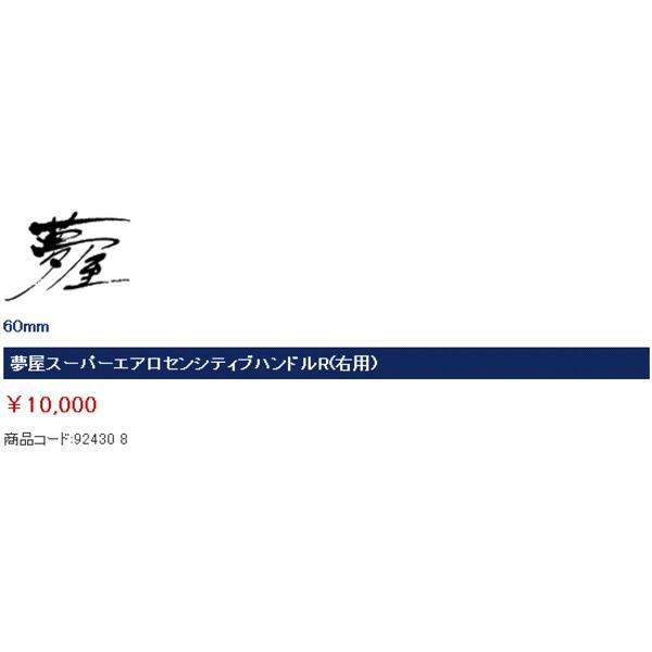 シマノ  夢屋 スーパーエアロ センシティブ ハンドル R(右用)