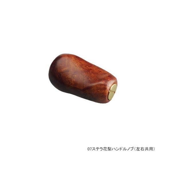 シマノ 夢屋 07 ステラ 花梨 ハンドルノブ|fugashop2