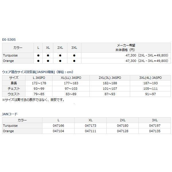 ≪新商品!≫ ダイワ ダウンスーツ DI-5305 ターコイズ 2XLサイズ|fugashop2|03
