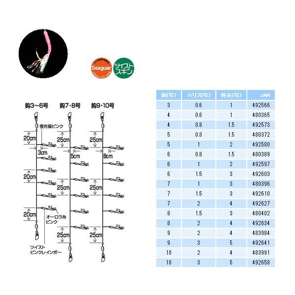ハヤブサ ツイストピンクレインボー HS300 6本鈎 5号 (ハリス 0.8号) 【10点セット】