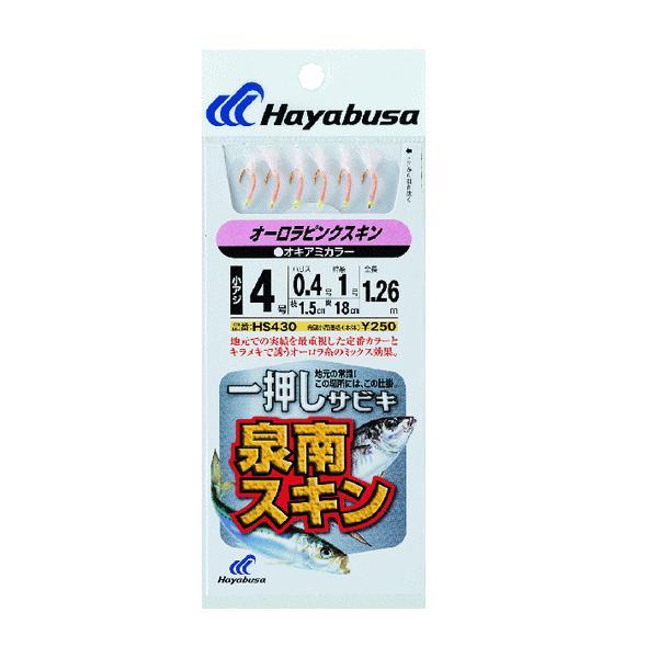 ハヤブサ 泉南スキン HS430 6本鈎 8号 (ハリス 1号) 【10点セット】