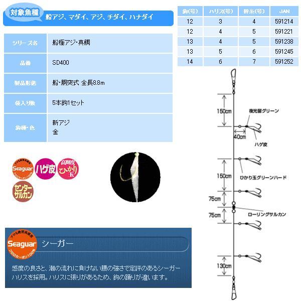 ハヤブサ 船極アジ・真鯛 スリットハゲ皮 SD400 5本鈎 13号 (ハリス 4号) 【10点セット】