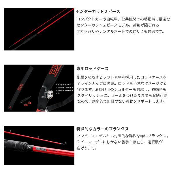 ≪'18年4月新商品!≫ ジャッカル BPM 2ピースモデル BS-63UL-2 〔仕舞寸法 99.6cm〕 【保証書付】