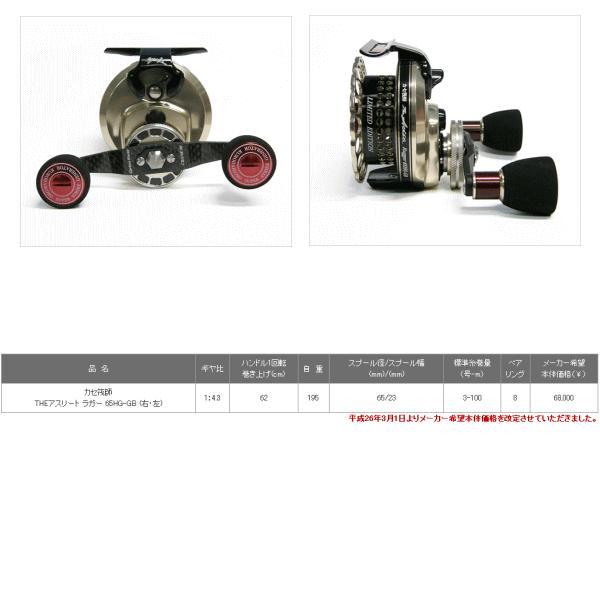 【送料・代引手数料サービス】 黒鯛工房 カセ筏師 THE アスリート ラガー 65HG-GB (ドラグ付) (左)