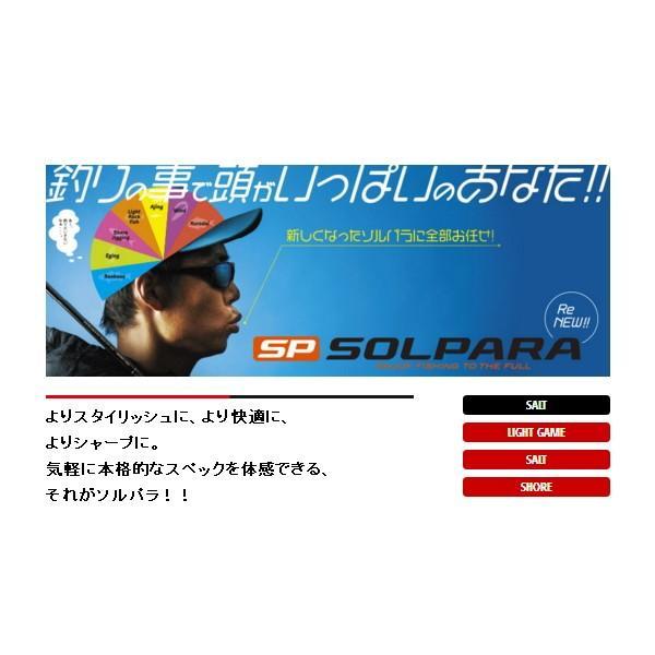 ≪'18年9月新商品!≫ メジャークラフト NEW ソルパラ ライトゲーム SPX-S702UL 〔仕舞寸法 110cm〕