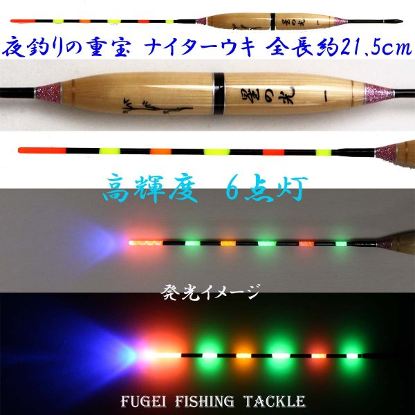 赤/緑/オレンジ 3色6点灯 電気ウキ 風迎作 星の光 1号 全長21.5cmの1本 萱ボディー H11FGHNH01 電気浮き・ナイターウキ