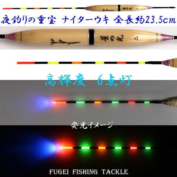 赤/緑/オレンジ 3色6点灯 電気ウキ 風迎作 星の光 2号 全長23.5cmの1本 萱ボディー H11FGHNH02 電気浮き・ナイターウキ