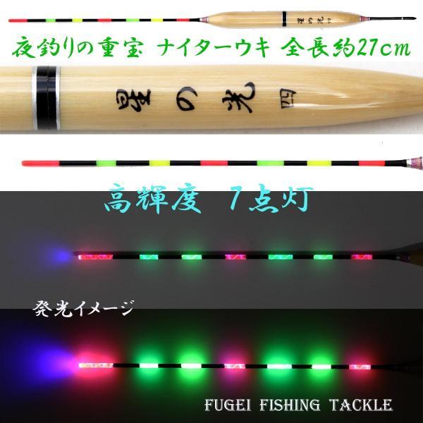 赤/緑 2色7点灯 電気ウキ( 電子ウキ・ナイターウキ )星の光 4号 全長27cmの1本 浮力約2.6g 萱ボディー H11HNH84RGY7t