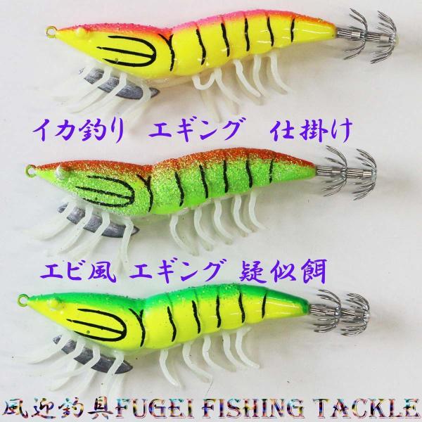 釣具 エギング イカ釣り 仕掛け エビ風 エギ 3.0号3色 3本 セット 自重約20g アオリイカ等 イカ釣り用 餌木 H20egiRJX3c