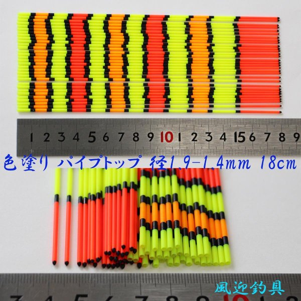 色塗り パイプトップ 10本セット 径1.9-1.4mm 18cm H23cotop1914mm180 へら浮き用ウキ自作用素材