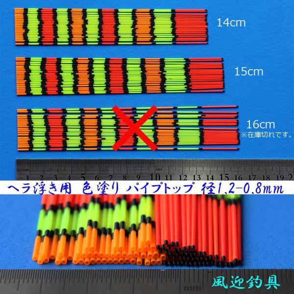 色付き パイプトップ 外径1.2-0.8mm 全長14/15cm 20本 H23top2014151208co