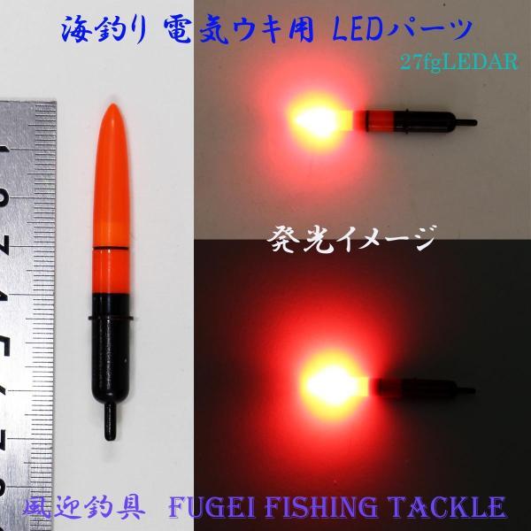 防水 高輝度LED 弊社 海釣り用 電気ウキ用 LEDパーツ H27fgLEDAR CR435/CR425/BR435/BR425使用