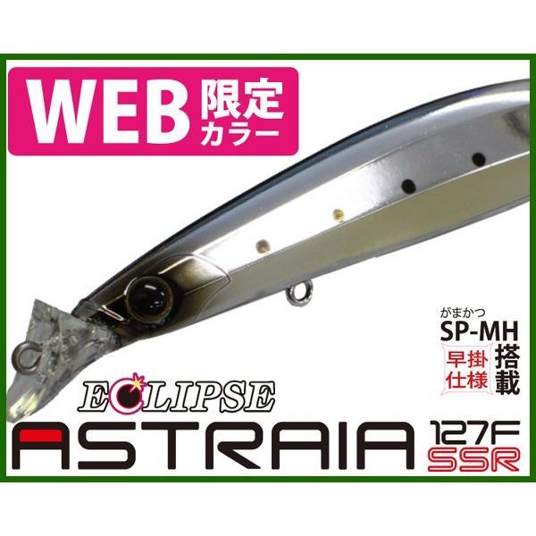 【即納】エクリプス アストレイア127F-SSR #S-37 超フルメッキ|fugetsu-kihe