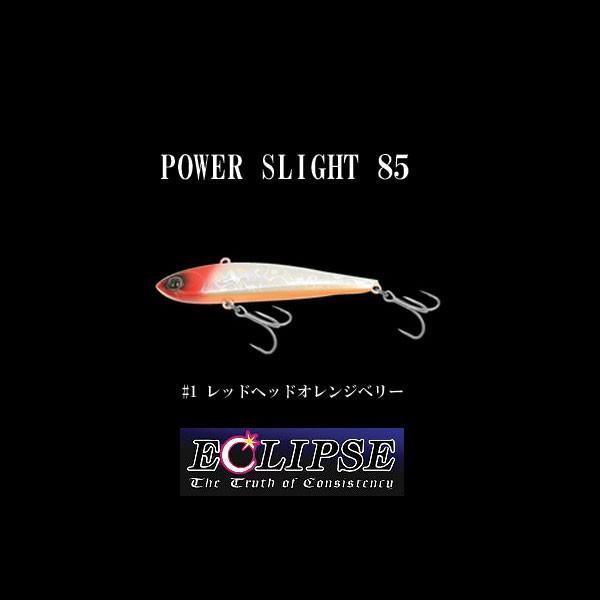 ECLIPS(エクリプス)/ パワースライト85 #1RHオレンジベリー【一竿風月】|fugetsu-kihe