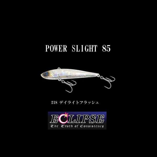ECLIPS(エクリプス)/ パワースライト85 #18デイライトフラッシュ【一竿風月】|fugetsu-kihe