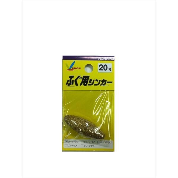 フジワラ フグ用シンカー 20号 ゴールドラメ 【一竿風月】
