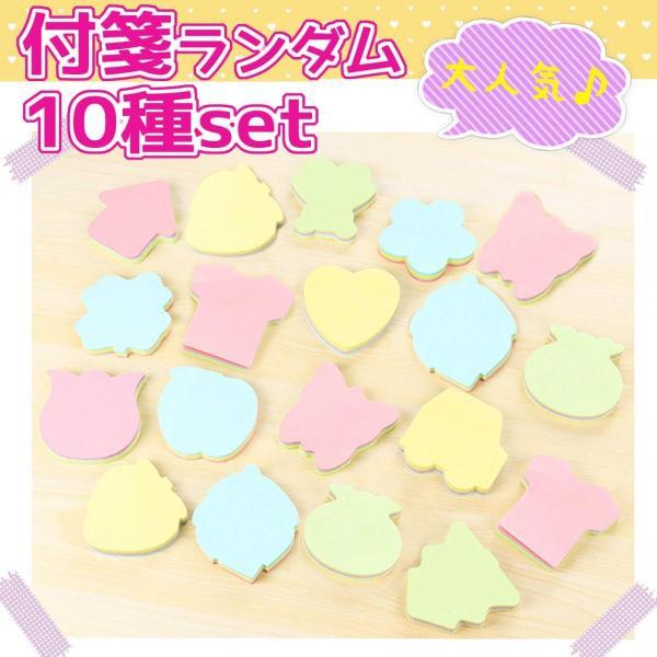 付箋 パステルカラー 4色10種類×100枚セット かわいい ハート りんご くま 車 Tシャツ型など|fugetsu-shop