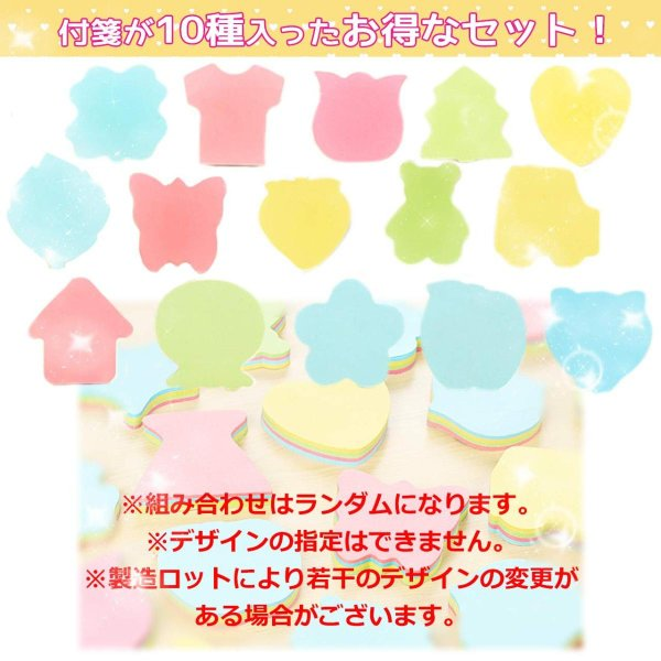 付箋 パステルカラー 4色10種類×100枚セット かわいい ハート りんご くま 車 Tシャツ型など|fugetsu-shop|03