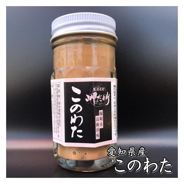 海鼠腸(このわた)【愛知県産】 fugu
