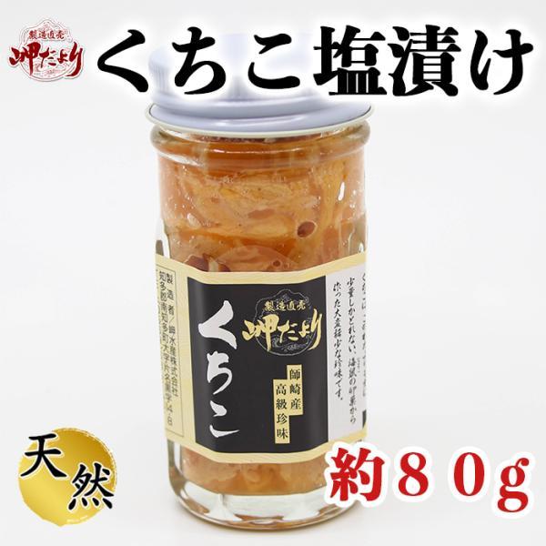 くちこ塩漬け【愛知県産】|fugu