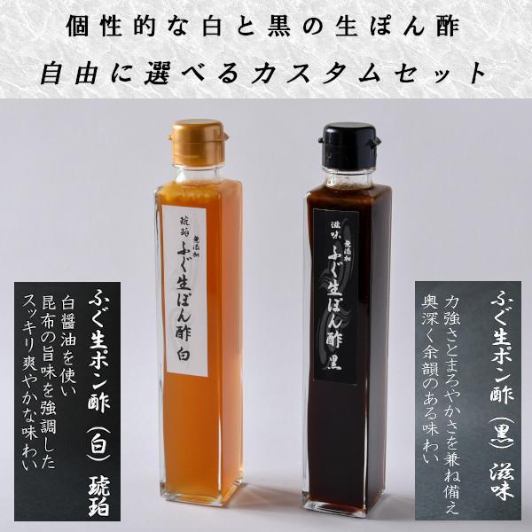 ふぐ生ポン酢 黒「滋味」白「琥珀」2本セット 送料無料