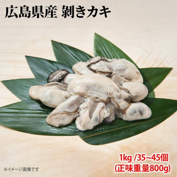 広島産 剥きカキ Lサイズ 1kg 35個から45個入 ひろしま 牡蠣 かき フライ 揚げ物 鍋 安 国産 こくさん 6401902099|fuji-s