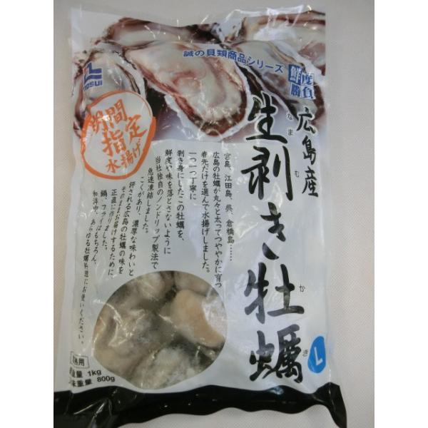 広島産 剥きカキ Mサイズ 1kg 45個から55個入 ひろしま 牡蠣 かき フライ 揚げ物 鍋 安 国産 こくさん 6401902599 fuji-s