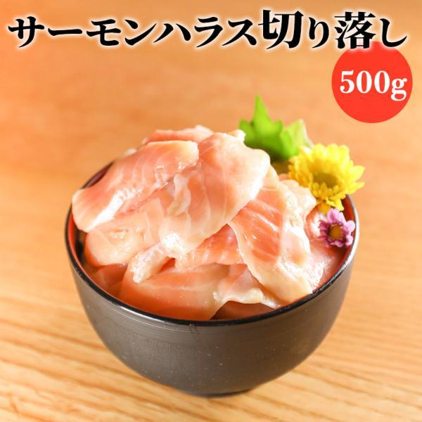 端材 訳あり 生食用 サーモンハラス切落し 500g 鮭 さけ シャケ さーもん スライス はざい 切れ端 わけあり トロ 大トロ 脂