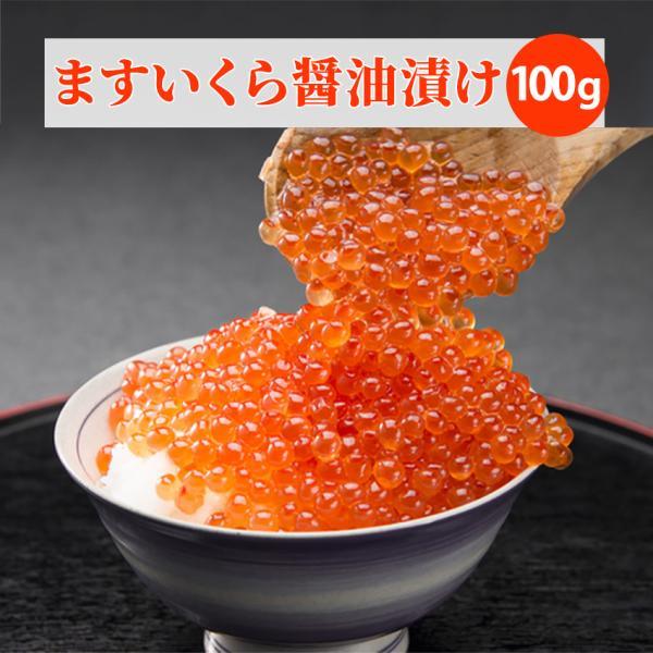 冷凍 マスイクラ醤油漬け 100g 小分けパック 鱒 いくら しょう油 どんぶり 丼 手巻き寿司 チラシ寿司 軍艦巻 安
