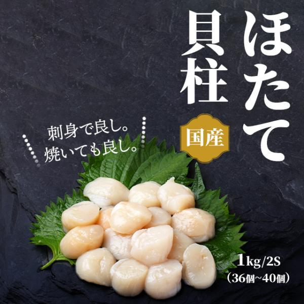 ホタテ貝柱 1kg 2Sサイズ 約36個から40個入 生食 帆立 ほたて 業務用 お刺身 おさしみ 生 安 国産 国内産