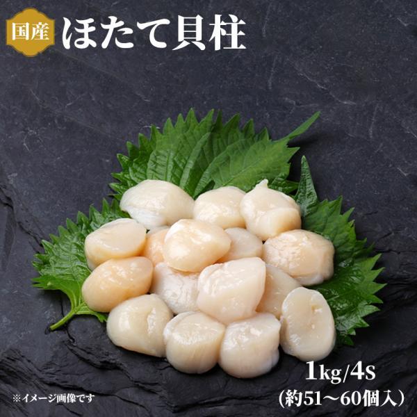 ホタテ貝柱 1kg 4Sサイズ 約51個から60個入 生食 帆立 ほたて 業務用 お刺身 おさしみ 生 安 国産 国内産