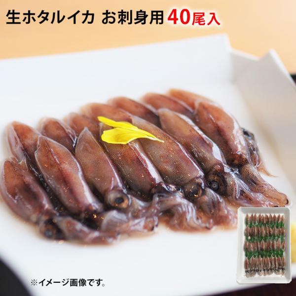 冷凍 生ホタルイカ お刺身用 40尾入り ほたるいか 蛍 烏賊