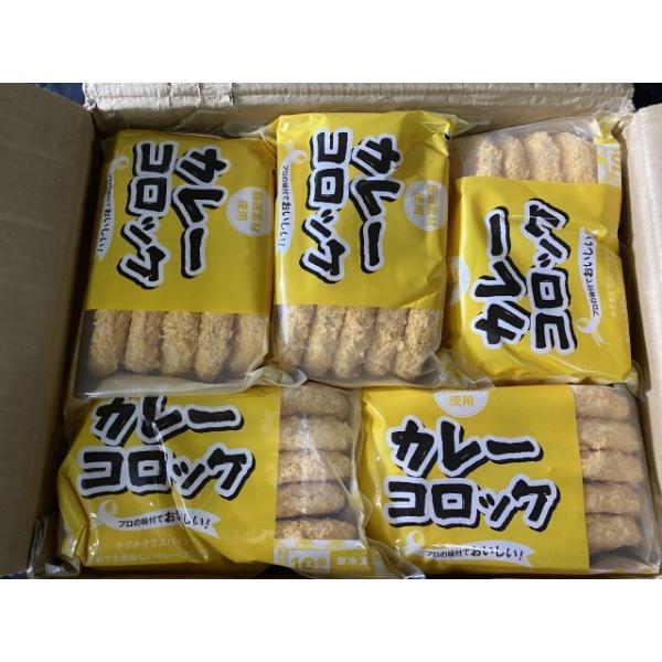 カレーコロッケ 100個 (60g×10個入り×10PC) 業務用 冷凍 ケース販売 ロット売り 惣菜 お弁当 おかず おつまみ 飲食店 仕入れ まとめ買い