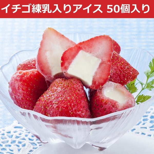 業務用 苺まるごと練乳入りアイス 20g×50個入 いちご イチゴ スイーツ パーティー 子供 子ども