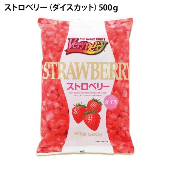 ストロベリー ダイスカット 500g 10mmダイス 業務用 冷凍 イチゴ 苺 いちご フルーツ デザート ジャム ソース