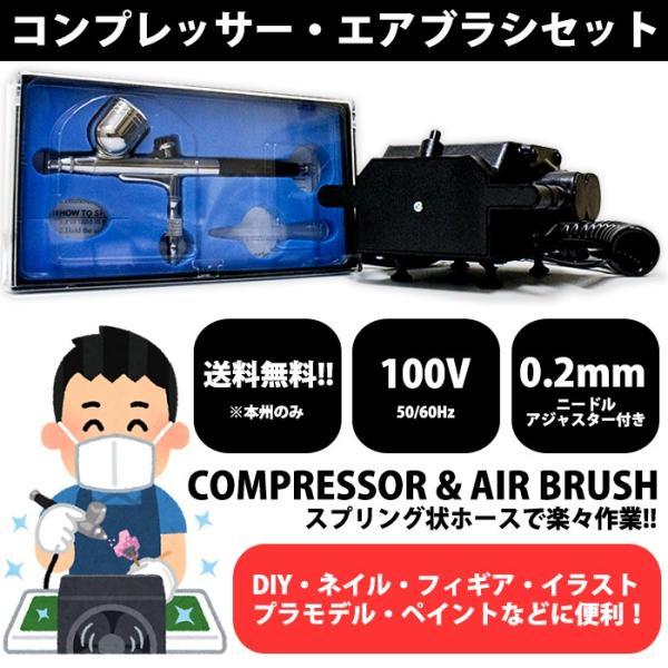 エアーコンプレッサー 0.2mmエアブラシ&コンプレッサーセット FJ3173