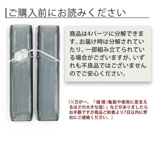 アイコス3MULTIケース アイコス3MULTIカバー iQOS3MULTIケース iQOS3MULTIカバー iQOS3MULTI ケース カバー アイコス3MULTI アイコスガード クリアケース FJ3880|fuji-shop|05