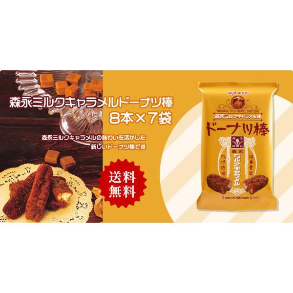 森永ミルクキャラメルドーナツ棒 8本×7袋 お菓子 スイーツ お取り寄せ お試し お取り寄せスイーツ 熊本土産 土産 ドーナツ