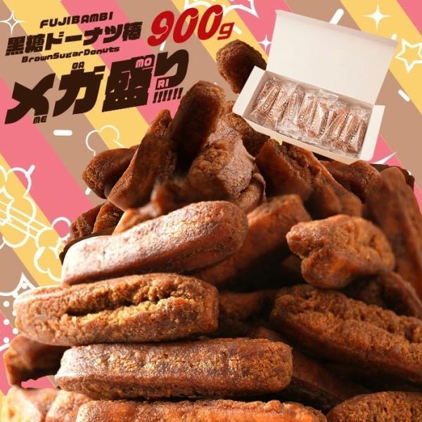 メガ盛り 黒糖ドーナツ棒900g(2個購入でジャージー牛乳ドーナツ棒900gを1個プレゼント!) スイーツ お菓子 お取り寄せ   ドーナツ ハロウィン 個包装