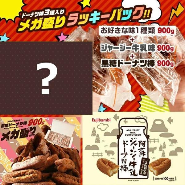 (新発売!)ドーナツ棒3種入りメガ盛りラッキーパック!蜂蜜ドーナツ棒900g、阿蘇ジャージー牛乳ドーナツ棒900g、黒糖ドーナツ棒900gのセット ドーナツ