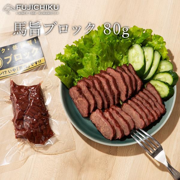 フジチク 馬肉 ブロック 80g ダイエット 筋トレ トレーニング お取り寄せ グルメ 熊本