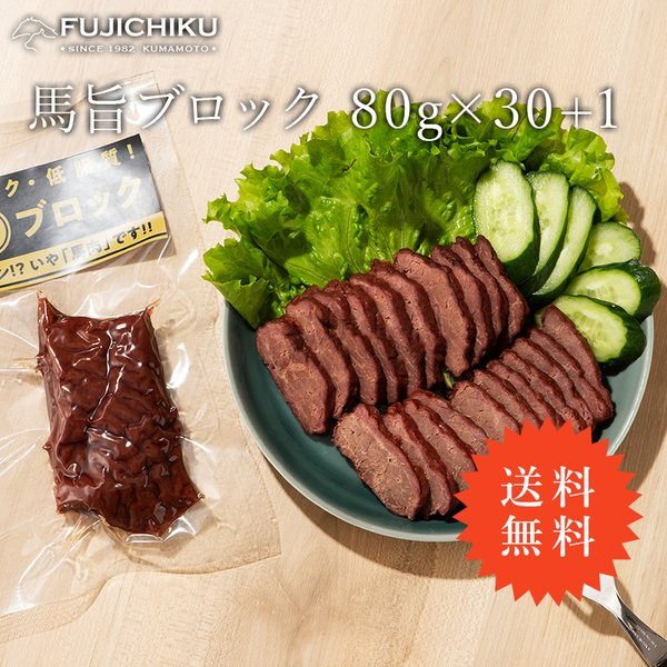 ≪送料無料≫ 馬肉 ブロック 80g×30P+1P ダイエット 筋トレ トレーニング お取り寄せ グルメ 熊本