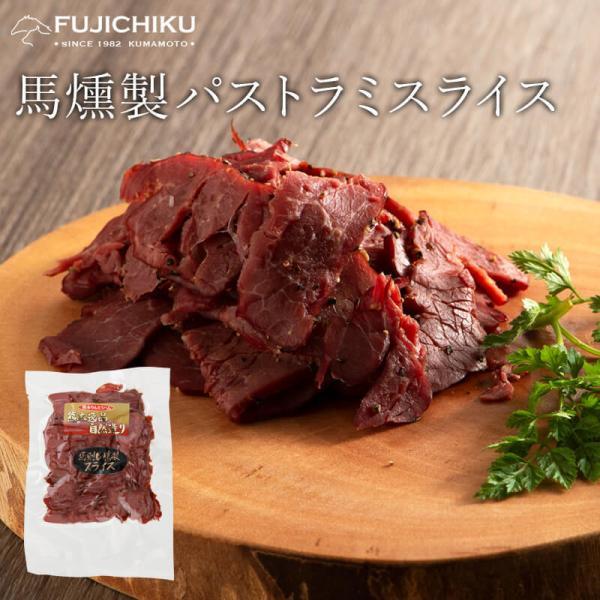 フジチク 馬肉燻製 パストラミスライス 80g 肉 馬肉 加工品 お取り寄せ グルメ 熊本 産地直送 おうち時間 宅飲み おつまみ 自家需要