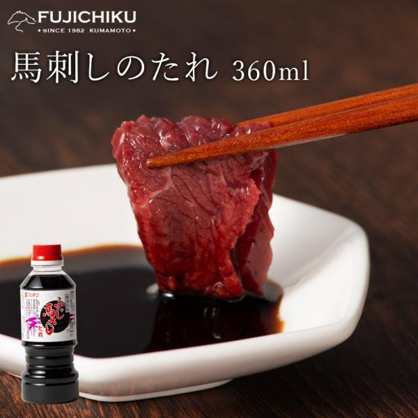 フジチク 馬刺しのたれ 360ml 加工品 お取り寄せ 馬刺し専用 醤油 甘口 熊本 産地直送 自家需要