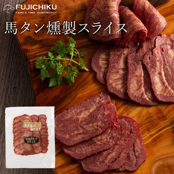 フジチク 馬肉燻製 タンスライス 80g 肉 馬肉 加工品 お取り寄せ グルメ 熊本 産地直送 おうち時間 宅飲み おつまみ 自家需要