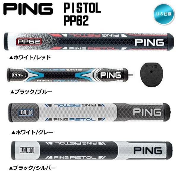 ピン ピストル パターグリップ  PING PISTOL PP62 US仕様「メール便に変更できます」|fujico|02