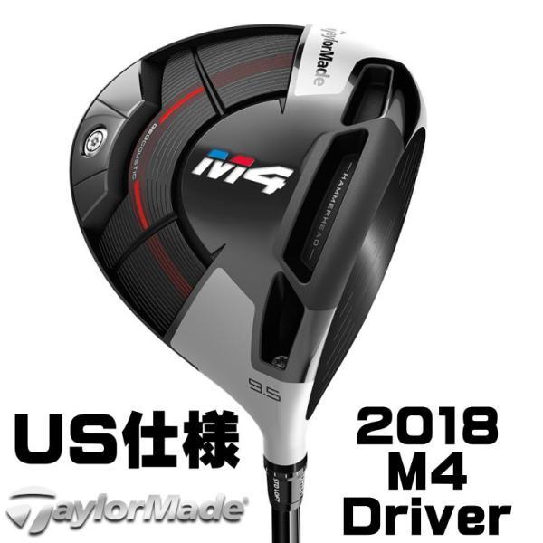 右用 テーラーメイド 2018年 M4 ドライバー US仕様 カスタムシャフト (KuroKage Tensei) TaylorMade 18「あすつく対応」|fujico