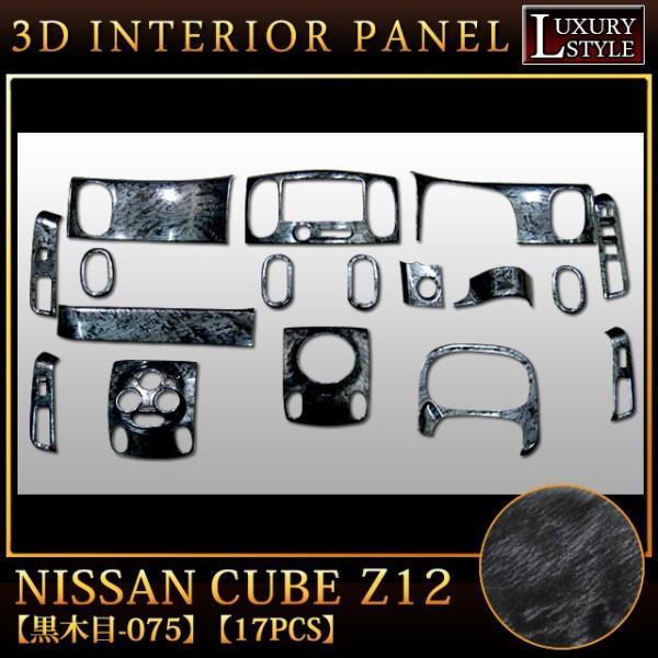 キューブZ12 系 専用 3D インテリア パネル 黒木目 17P