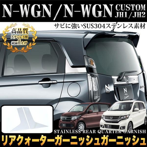 N-WGN/N-WGNカスタム JH1/JH2 系 リアクォーターガーニッシュ ステンレス製 1P